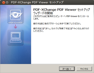 PDF-XChange PDF Viewer セットアップ_017.png