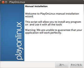 PlayOnLinux_010.png