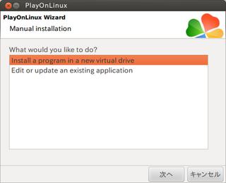 PlayOnLinux_011.png